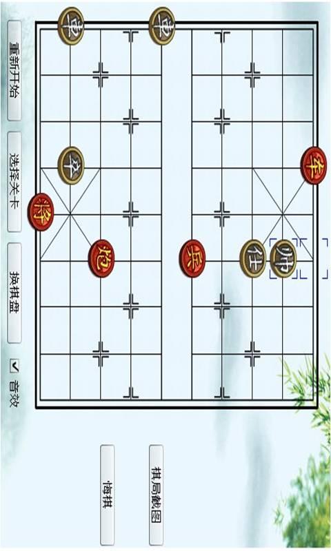 玩免費棋類遊戲APP|下載中国象棋残局破解通关 app不用錢|硬是要APP