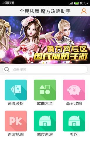 全民炫舞 魔方攻略助手|玩模擬App免費|玩APPs