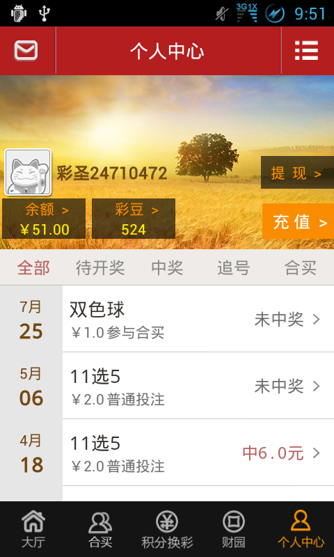 玩財經App|号百彩票免費|APP試玩