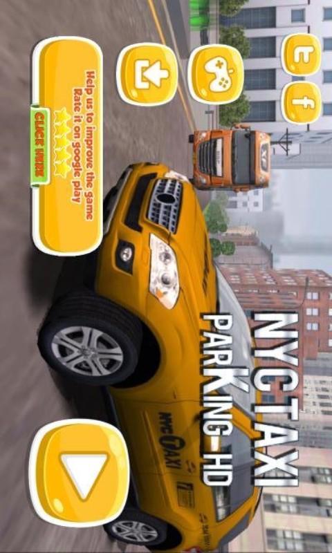 出租车停车