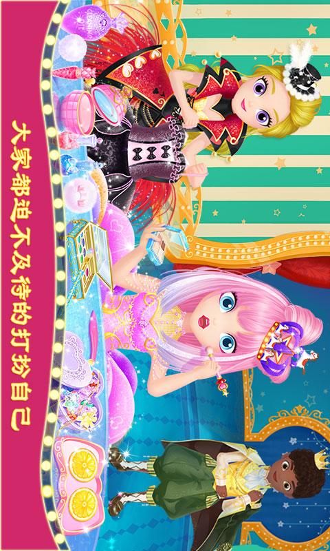 莉比小公主狂欢嘉年华-应用截图