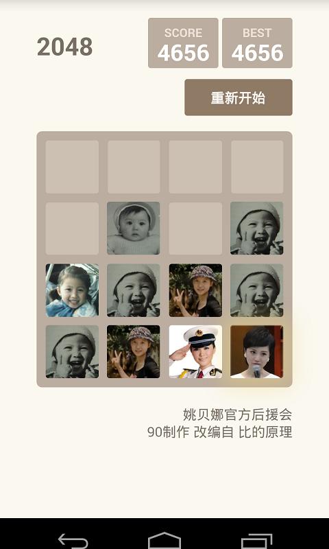 2048 姚贝娜版-应用截图