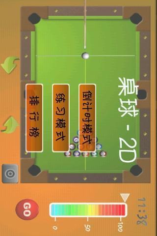 桌球-2D 棋類遊戲 App-愛順發玩APP