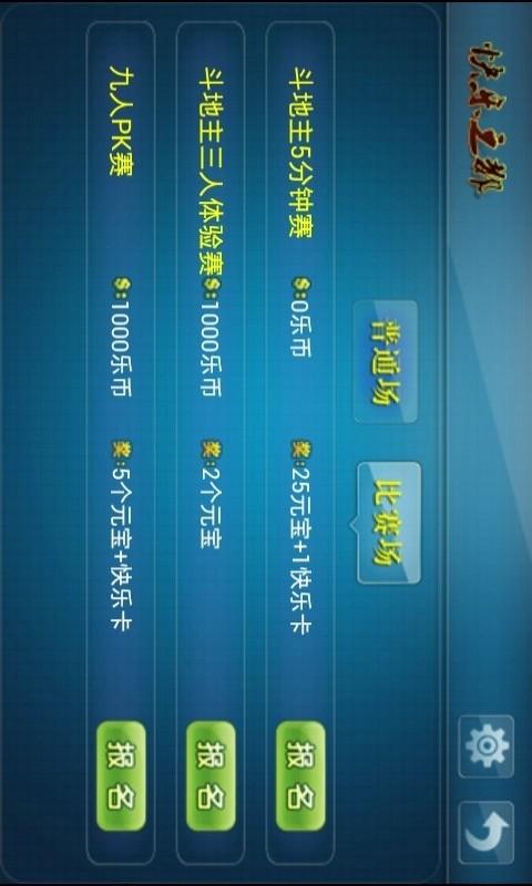 【免費棋類遊戲App】快乐棋牌-APP點子