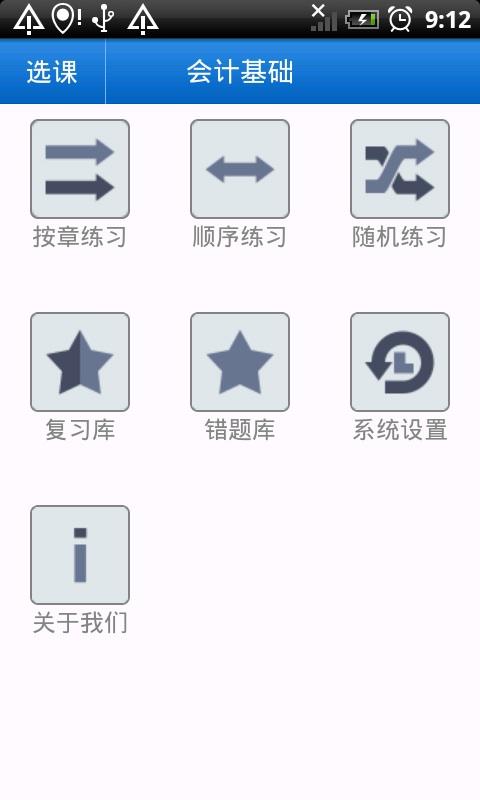 生產應用必備免費app推薦 会计从业资格線上免付費app下載 3C達人阿輝的APP