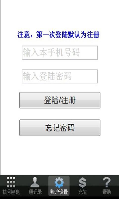 变号通 社交 App-愛順發玩APP