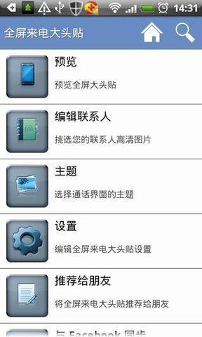 玩免費社交APP|下載全屏来电大头贴 app不用錢|硬是要APP