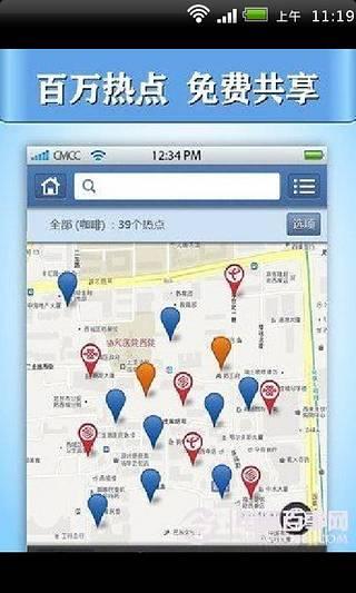 wifi杀手蹭网必备助手|玩工具App免費|玩APPs
