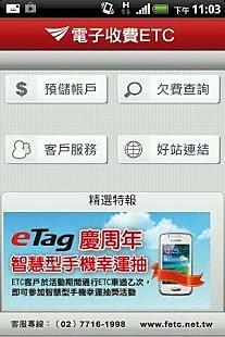 玩免費財經APP|下載遠通電收ETC app不用錢|硬是要APP