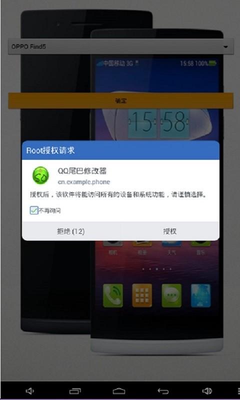 QQ尾巴修改器|玩模擬App免費|玩APPs