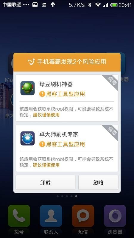 【免費工具App】金山手机毒霸-APP點子