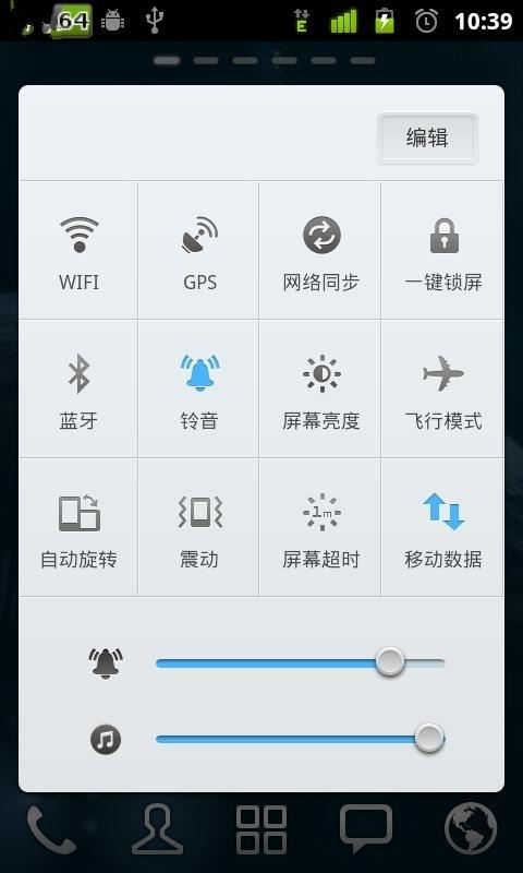 【免費工具App】GO桌面开关插件-APP點子