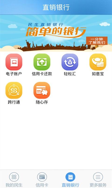 民生信用卡 財經 App-愛順發玩APP