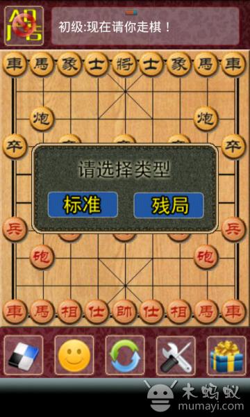 玩棋類遊戲App|极品象棋免費|APP試玩
