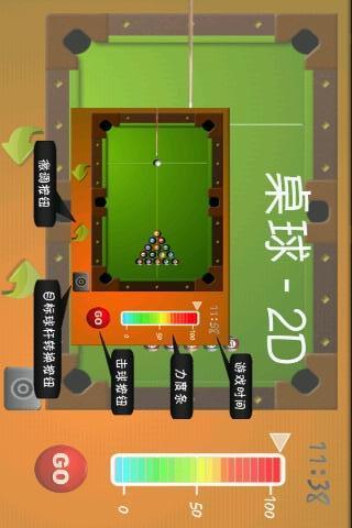 桌球-2D 棋類遊戲 App-癮科技App
