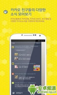 Kakao桌面 個人化 App-癮科技App