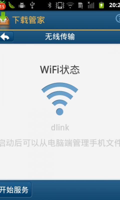 千尺下载 工具 App-愛順發玩APP