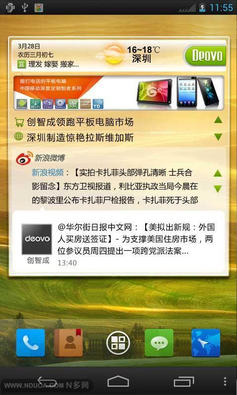 玩免費個人化APP 下載Deovo app不用錢 硬是要APP