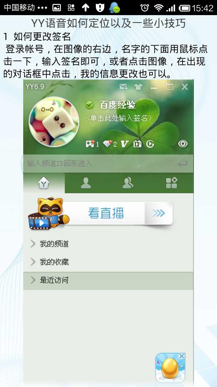 玩社交App|如何使用歪歪YY语音免費|APP試玩