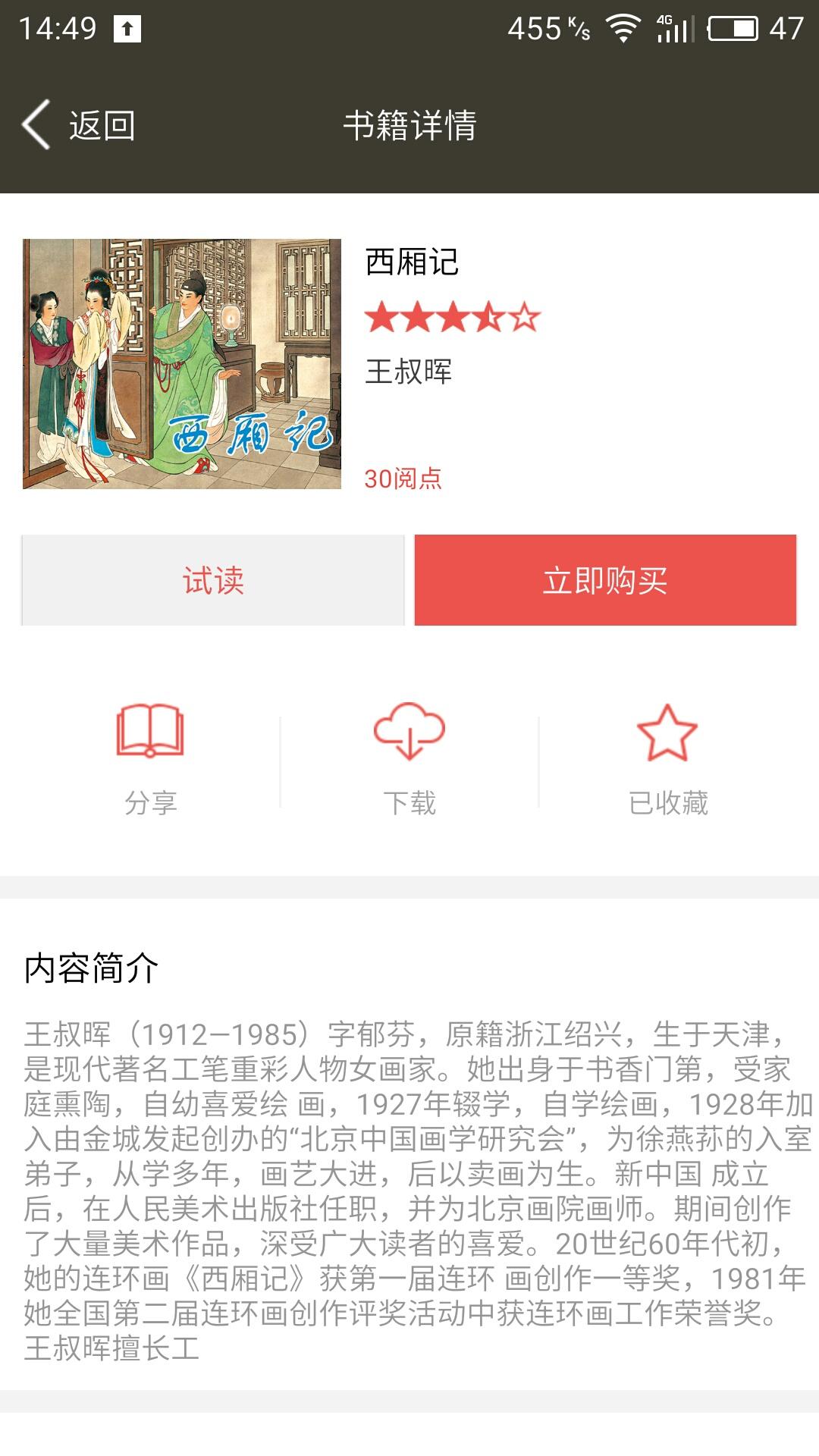 中国连环画-应用截图