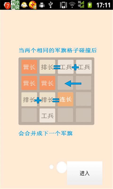 【免費棋類遊戲App】4096军旗-APP點子