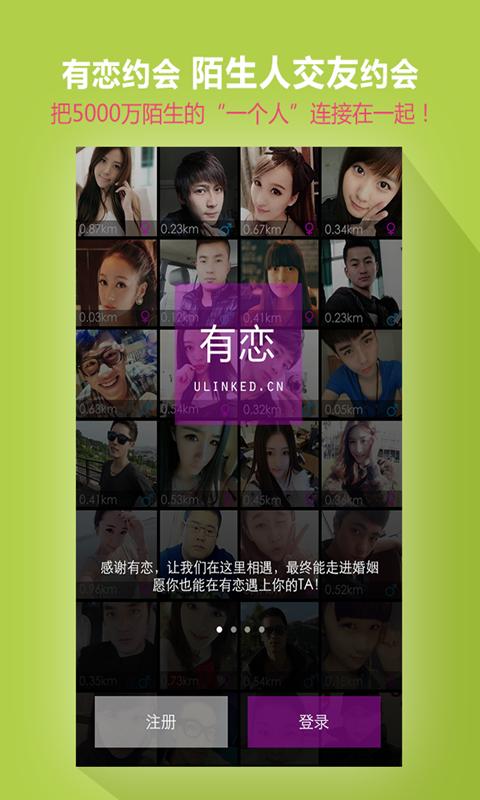 【免費社交App】有恋约会-APP點子