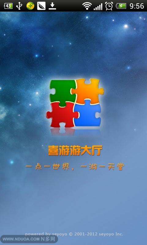 喜游游大厅 棋類遊戲 App-愛順發玩APP