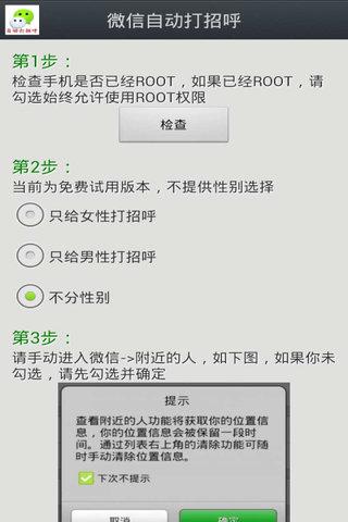 玩社交App|微信自动打招呼免費|APP試玩