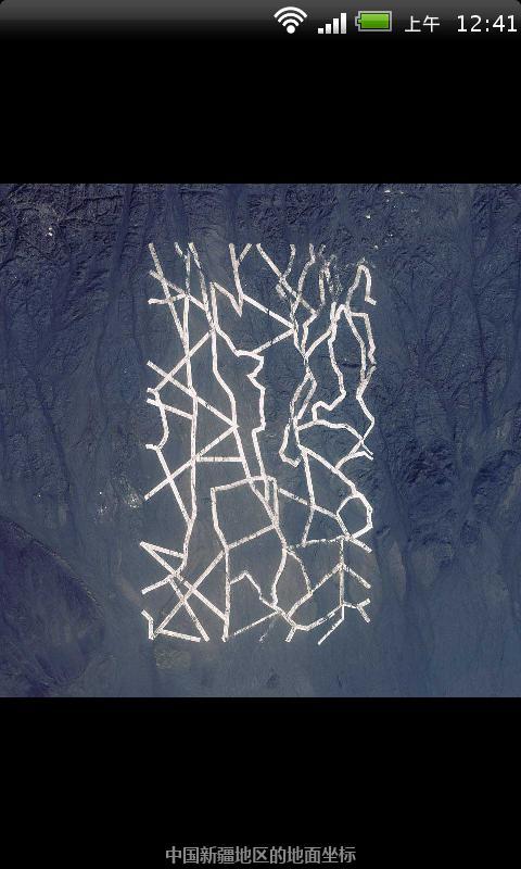 最震撼的谷歌地图卫星照-应用截图