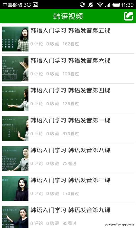 【免費生產應用App】韩语学习-APP點子