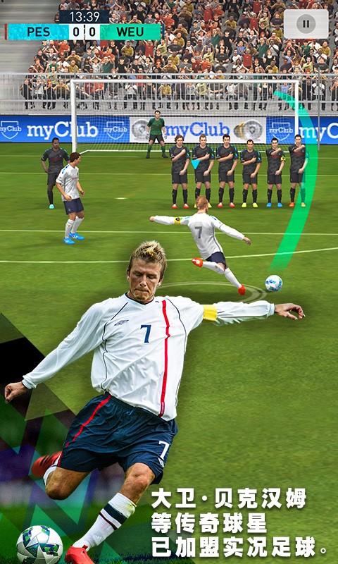 实况足球-应用截图