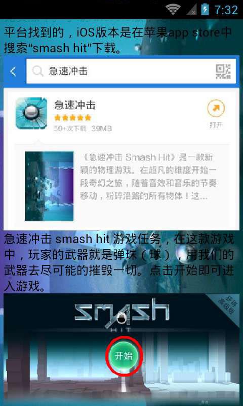 玩免費休閒APP|下載SmashHit弹珠冲击攻略 app不用錢|硬是要APP