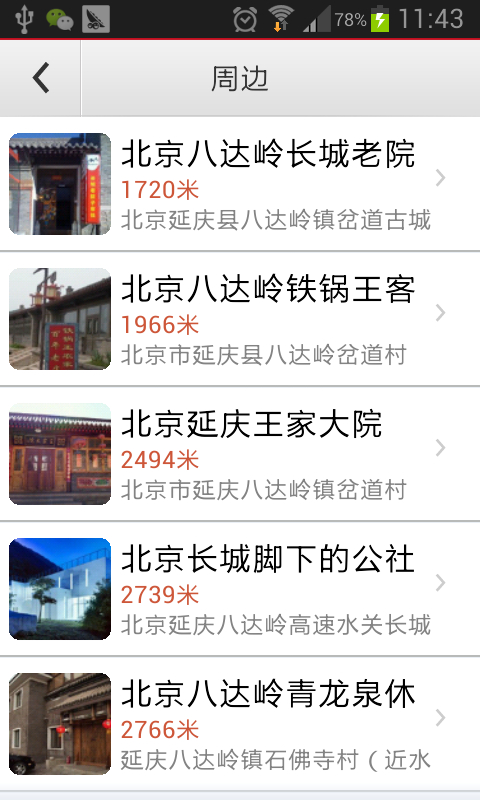 八达岭长城-应用截图