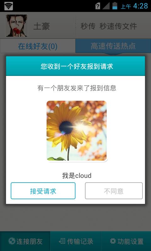 玩免費工具APP|下載秒传 app不用錢|硬是要APP