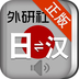 外研社日语词典 生產應用 App Store-愛順發玩APP