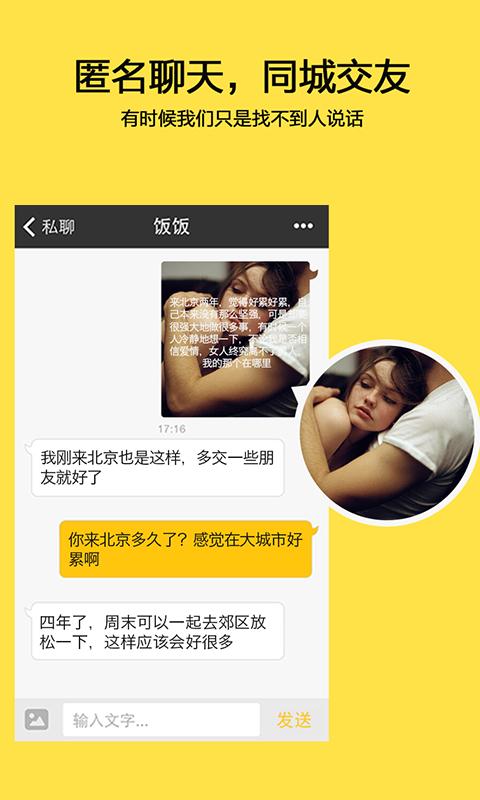 免費社交App|乌鸦-匿名爆料秘密|阿達玩APP