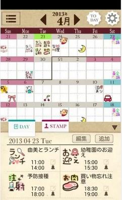SolCalendar 超清新可愛 Android 日曆 App ,免費貼圖行事曆 - 電腦玩物