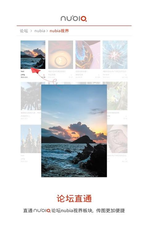 nubia视界|玩攝影App免費|玩APPs