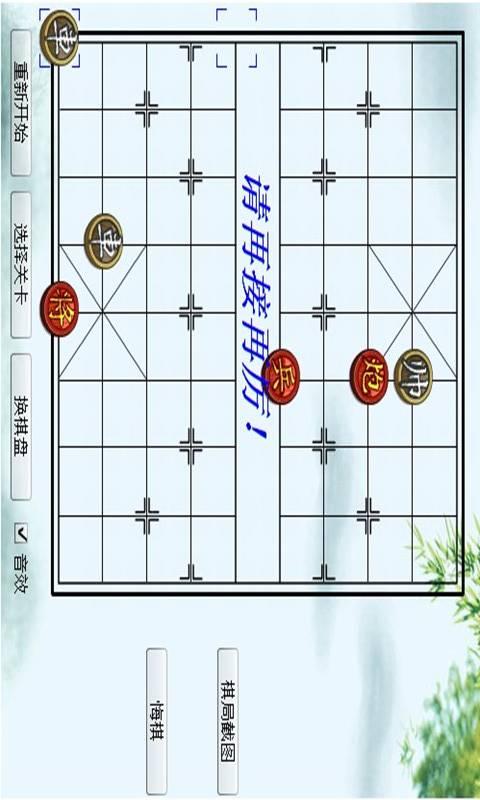 中国象棋残局破解通关