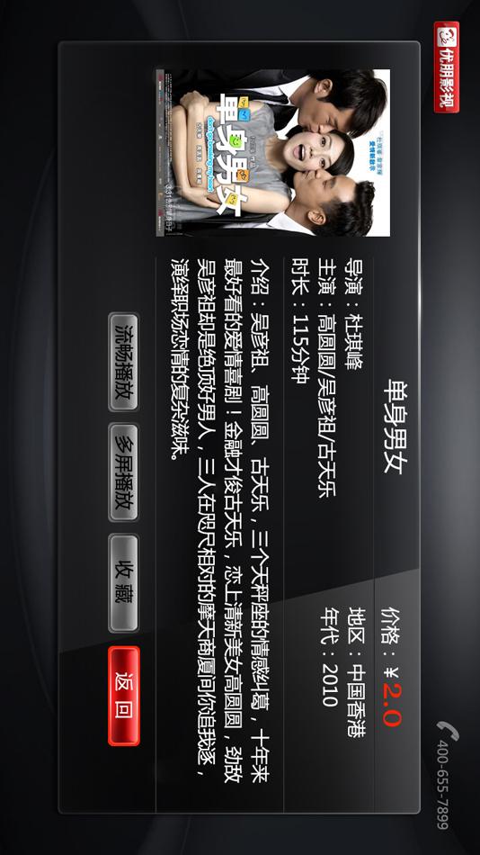优朋影视 媒體與影片 App-愛順發玩APP