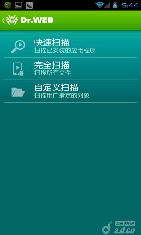 大蜘蛛杀毒软件 工具 App-愛順發玩APP