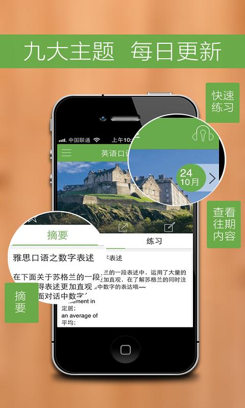 【免費生產應用App】英语口语精华-APP點子