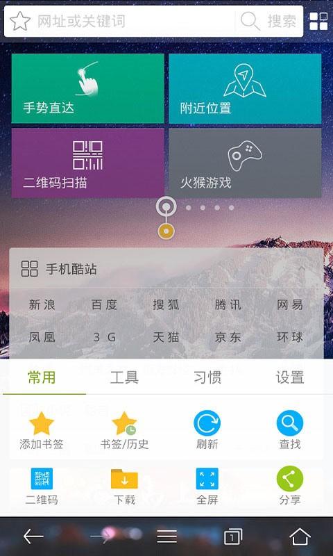 【免費工具App】火猴浏览器-APP點子