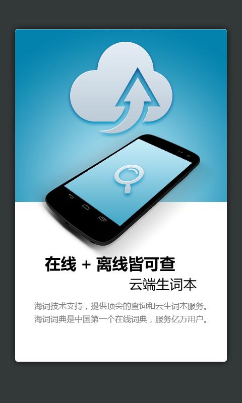 外研社日语词典 生產應用 App-愛順發玩APP