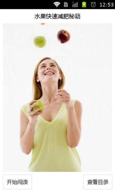 水果快速减肥秘籍