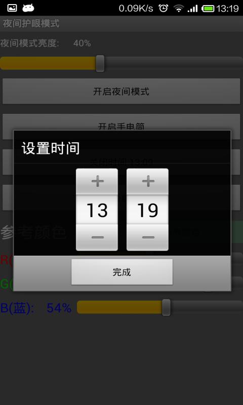 夜间护眼模式 玩工具App免費 玩APPs
