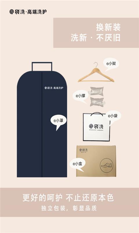 e袋洗-应用截图
