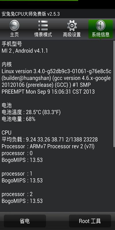 安兔兔CPU大师-应用截图