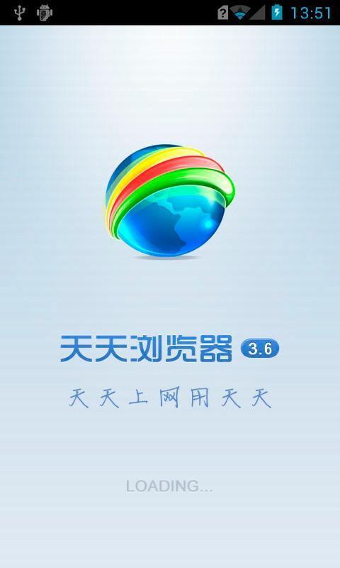 【免費工具App】天天浏览器-APP點子