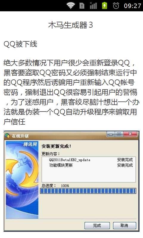 QQ木马|玩工具App免費|玩APPs